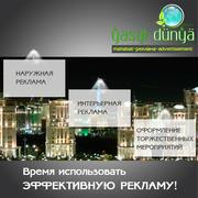 Yashyl Dunya Mahabat: рекламные услуги,  объемные буквы
